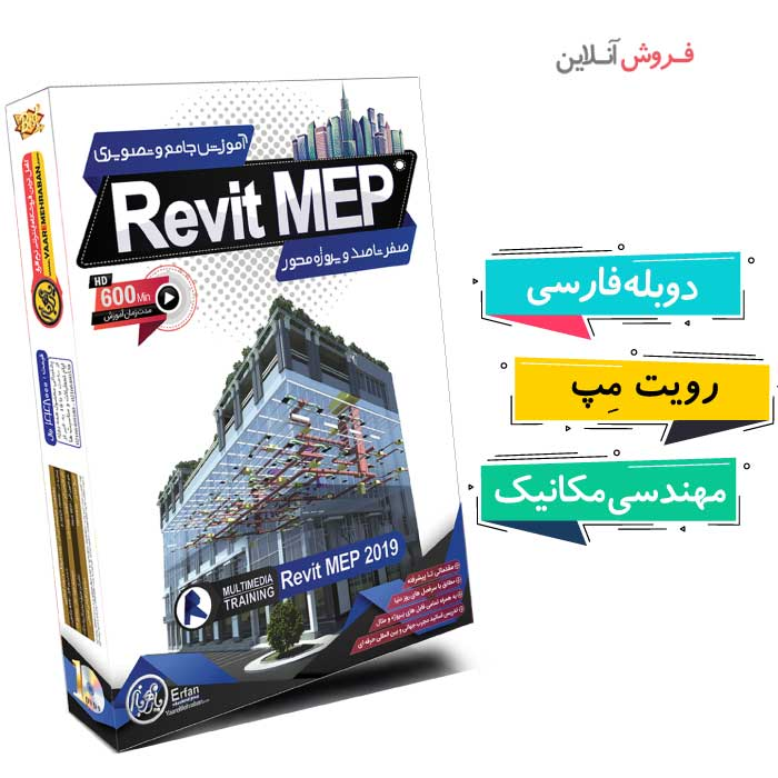آموزش نرم افزار رویت Revit MEP 2019