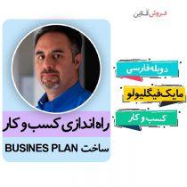 آموزش ساخت نقشه کسب و کار