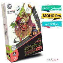 آموزش انیمیشن سازی 2 بعدی با Moho