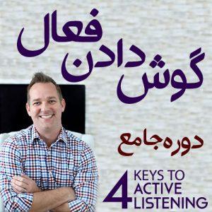 تکنیک های گوش دادن فعال