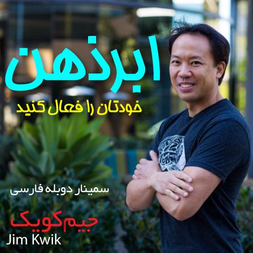 دانلود سمینار ابرذهن تان را فعال کنید جیم کویک - دوبله به فارسی