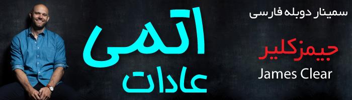 دانلود سمینار عادت های اتمی جیمز کلیر