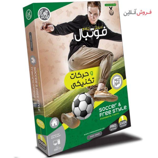 آموزش جامع فوتبال و حرکات تکنیکی