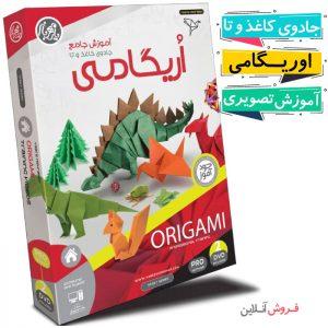 آموزش جامع و پروژه محور اوریگامی