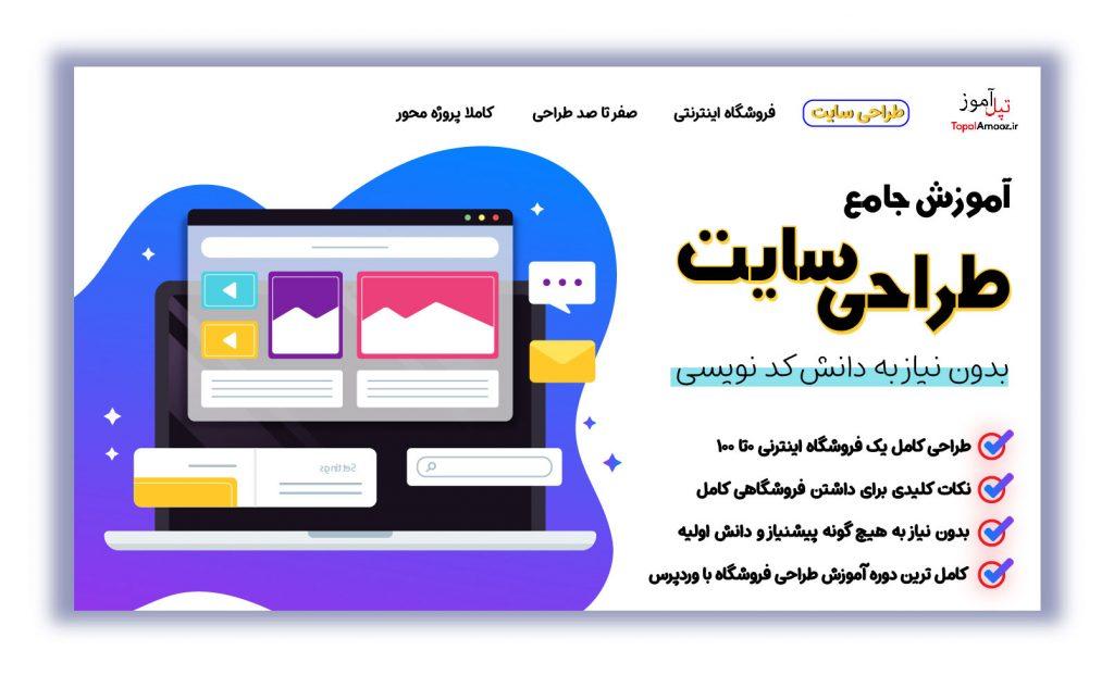 آموزش ساخت فروشگاه اینترنتی با وردپرس-بدون کدنویسی-آموزش طراحی سایت