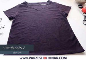 آموزش دوخت تی شرت