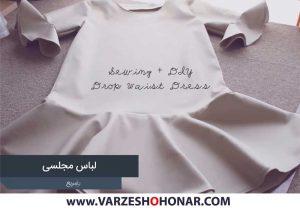 آموزش دوخت لباس مجلسی زنانه