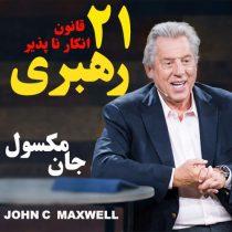 21 قانون انکارناپذیر رهبری جان مکسول