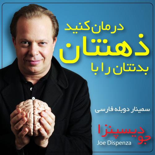 بدنتان را با ذهنتان درمان کنید جو دیسپنزا
